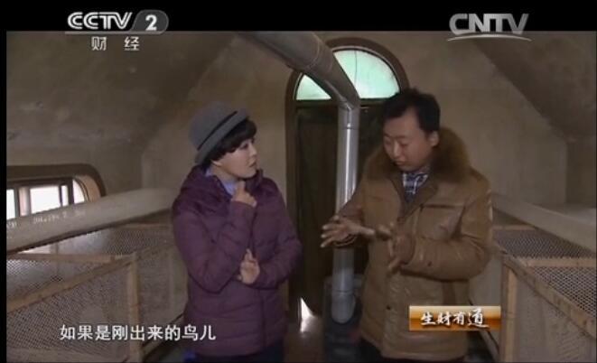 CCTV2 生财有道来我基地采访