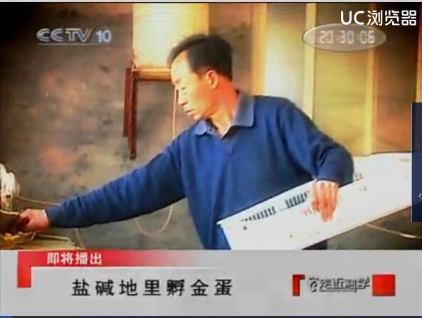 CCTV10 走近科学 播出 盐碱地里孵金蛋