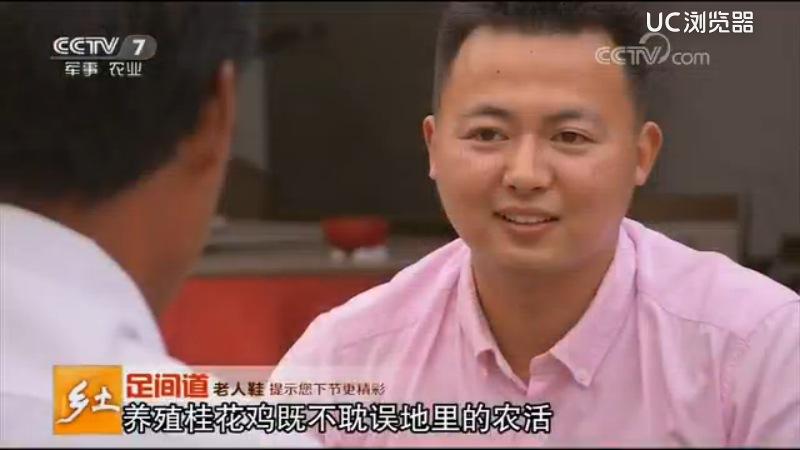 CCTV7<乡土>栏目播出山东单县农村如何养殖种植致富
